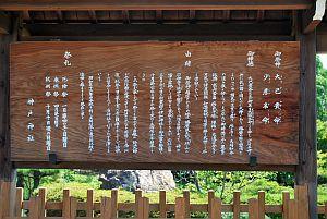 神戸神社祭神.jpg