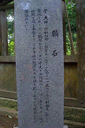 鶴石.jpg